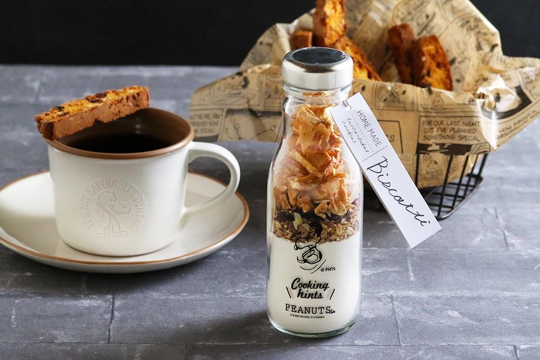 スヌーピーのかわいい瓶に入った、簡単調理のCooking Hintsビスコッティが新登場!PEANUTS Cafe先行発売!