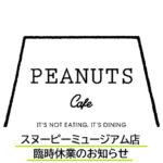 【スヌーピーミュージアム店】4/4(土)、4/5(日)  臨時休業のお知らせ