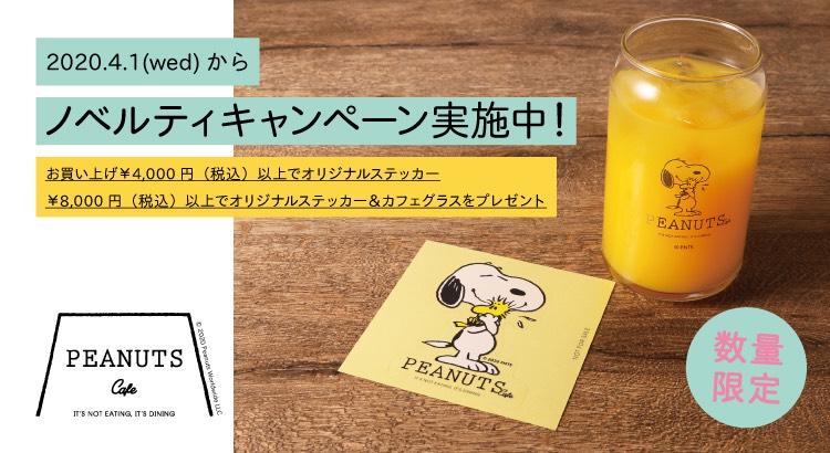 【オンラインショップ】\数量限定/ ノベルティプレゼントキャンペーン実施!