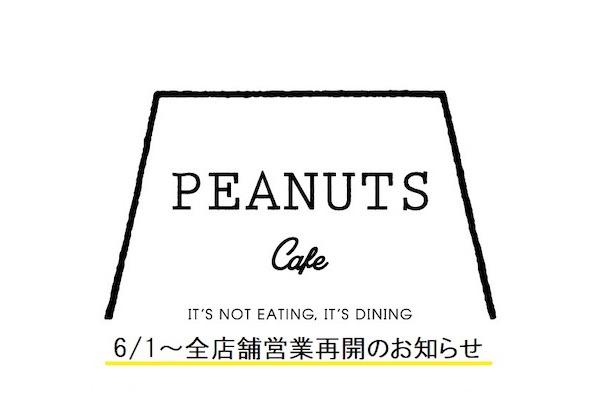 PEANUTS Cafe / DINER / HOTEL 各店営業再開のお知らせ