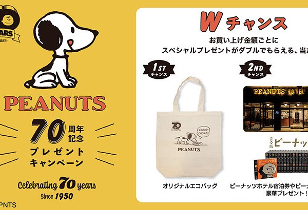 """【実店舗限定】""""PEANUTS 70周年記念""""プレゼントキャンペーン実施中!"""