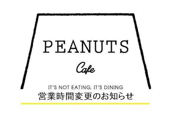 PEANUTS Cafe / DINER / HOTEL 各店営業時間のお知らせ