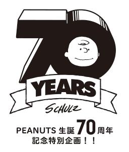 PEANUTS 70th