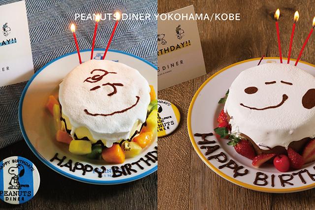PEANUTS DINER 横浜店/神戸店