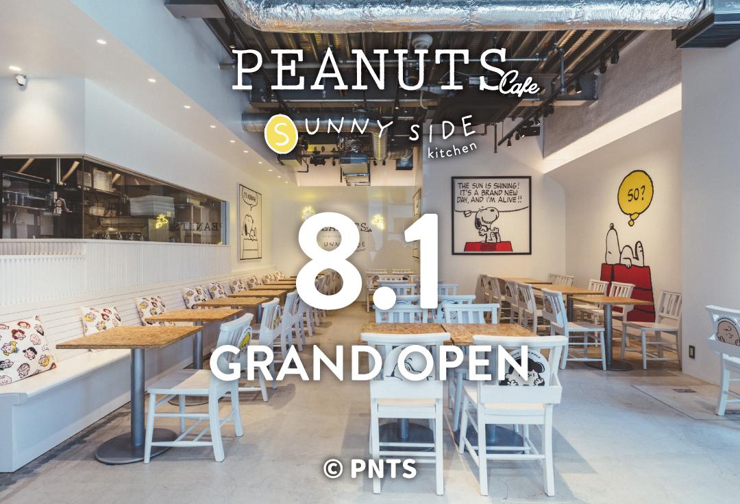 PEANUTS Cafe / ピーナッツ カフェ サニーサイドキッチン