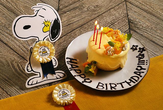 ウッドストックのHAPPY BIRTHDAY!!!プラン