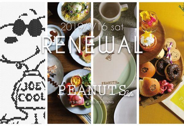 中目黒『PEANUTS Cafe』が3月16日(土)リニューアルオープン