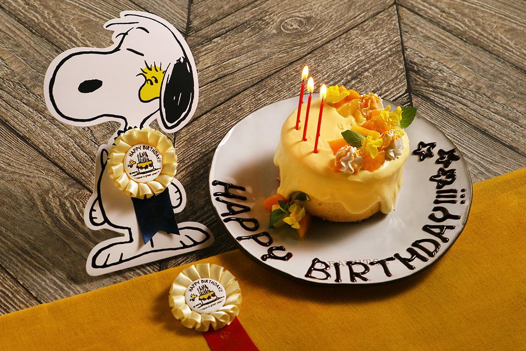 【スペシャルルーム限定】ロゼット&ケーキ付『ウッドストックのHAPPY BIRTHDAY!!! プラン』がスタート!