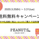 【オンラインショップ】\期間限定/3/31まで送料無料キャンペーン実施!