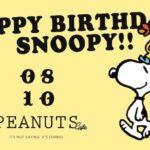 """""""8月10日""""はスヌーピーの誕生日!今年もバースデー記念に""""グラスジャーHappy Birthday!!!<2020>""""が数量限定で登場!"""