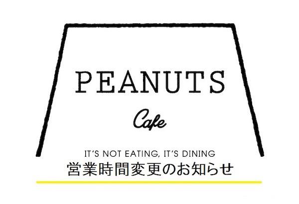 PEANUTS Cafe / DINER / HOTEL 各店営業時間のお知らせ